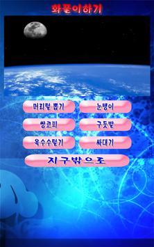 화풀이앱 apk screenshot