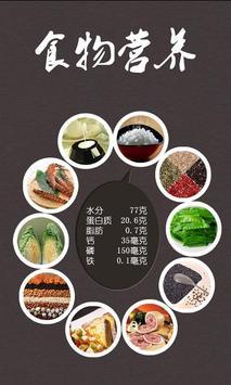 食物营养 poster