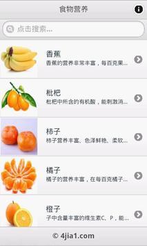 食物营养 apk screenshot