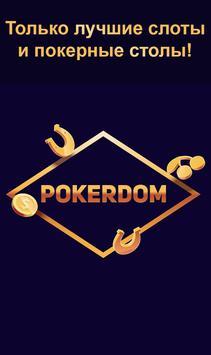 Pokerdom (Slots+) screenshot 1