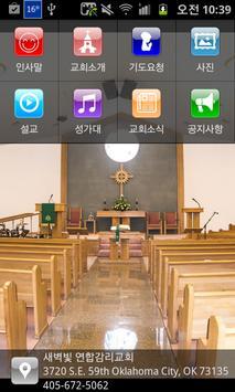 MLUMC: Morning Light UMC apk screenshot