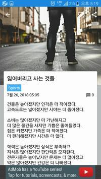 뉴스,블로그APP (Unreleased) screenshot 1