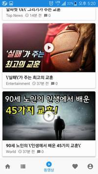 뉴스,블로그APP (Unreleased) screenshot 3