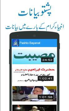 Pashto Bayan Collection poster