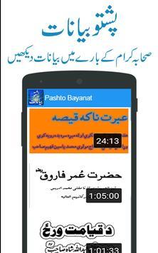 Pashto Bayan Collection apk screenshot