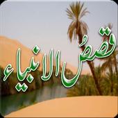 Qasas-ul-Anbiya In Urdu Videos icon
