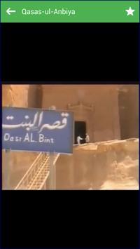 Qasas-ul-Anbiya In Urdu Videos screenshot 6