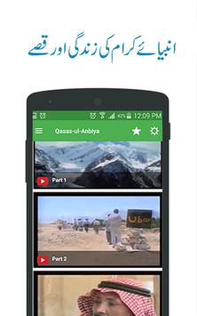 Qasas-ul-Anbiya In Urdu Videos screenshot 7