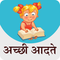 Good Habits For Kids Hindi