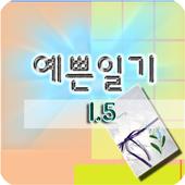 예쁜일기1.5 icon
