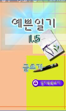 예쁜일기1.5 poster