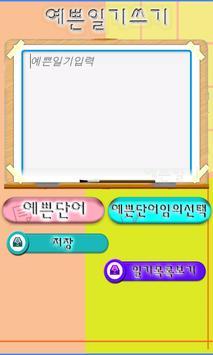 예쁜일기1.5 screenshot 1