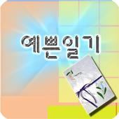 예쁜일기 icon