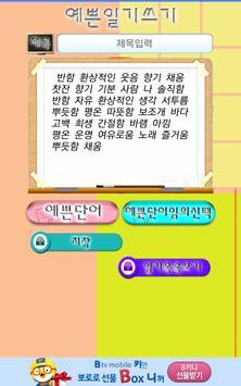 예쁜일기 apk screenshot