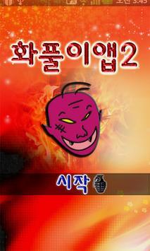 화풀이앱투 poster