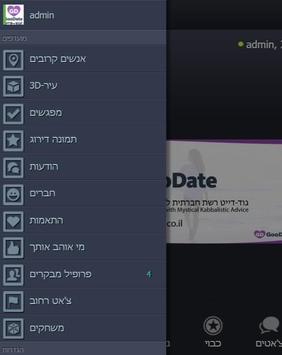 גוד דייט screenshot 1