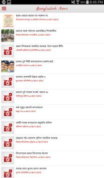 Bangladesh News apk screenshot