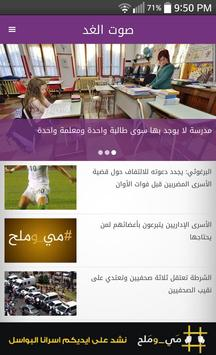 صوت الغد فلسطين apk screenshot
