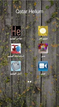 qatar helium apk screenshot