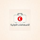 الإسعافات الأولية icon