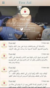 الإسعافات الأولية apk screenshot