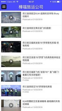 HuaFuVIP screenshot 3