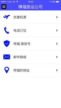 HuaFuVIP screenshot 1