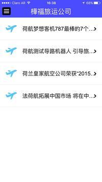 HuaFuVIP screenshot 9