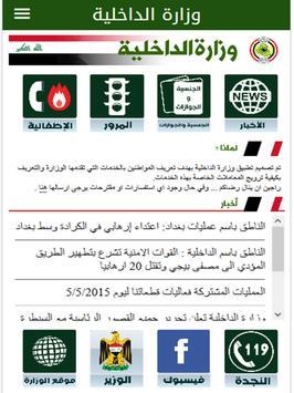 وزارة الداخلية العراقية apk screenshot