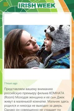Irish Week Moscow Festival screenshot 1