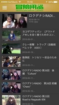 冒険用品の店 apk screenshot