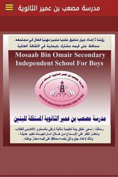 mosaab school poster