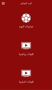 بث مباشر مباريات AS GOAL apk تصوير الشاشة