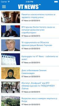 VT News (Veliko Tarnovo) apk screenshot