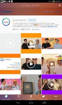 سعودي ريبورترز screenshot 1
