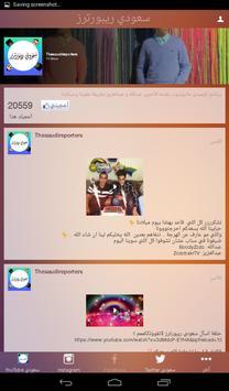 سعودي ريبورترز screenshot 2