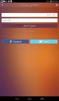 سعودي ريبورترز screenshot 4