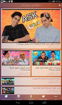 سعودي ريبورترز screenshot 6