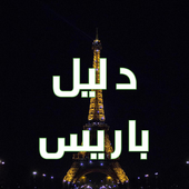 Paris tour guide in Arabic icon
