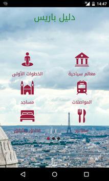 Paris tour guide in Arabic poster