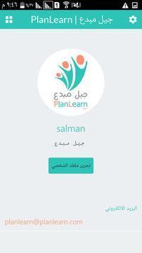 جيل مبدع  PlanLearn poster