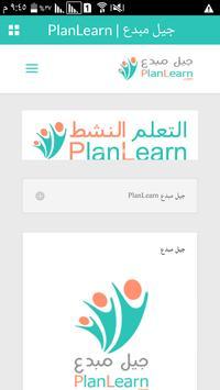 جيل مبدع  PlanLearn apk screenshot