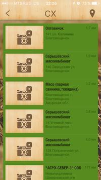 Росток screenshot 3