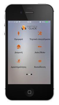 Ioannina myGUiDE screenshot 2