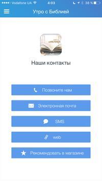 Утро с Библией apk screenshot