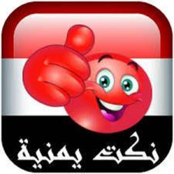 صور ومنوعات من اليمن السعيد screenshot 1