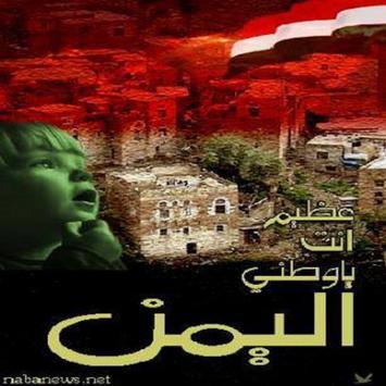 صور ومنوعات من اليمن السعيد screenshot 2