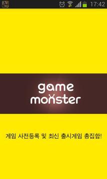 게임몬스터(겜몬) -사전등록, 사전예약 어플 poster