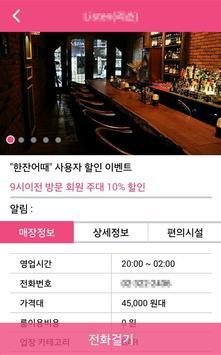 한잔어때 - 주점,술집,바(BAR),클럽,회식,밤문화 apk screenshot