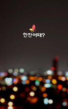 한잔어때 - 주점,술집,바(BAR),클럽,회식,밤문화 poster